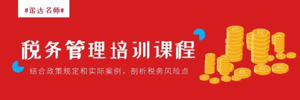 天津税务管理人员培训课