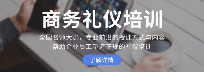 江苏中餐礼仪培训课