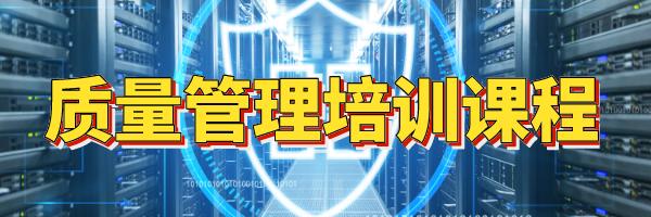 深圳QC质量课程设计