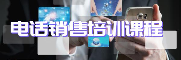 浙江电话销售专业思路训练训练营