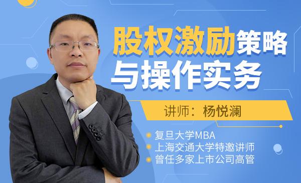 股权激励线上培训课程