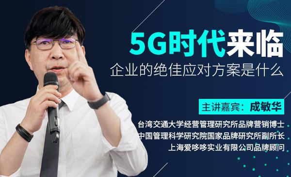 5G时代-企业的绝佳应对方案