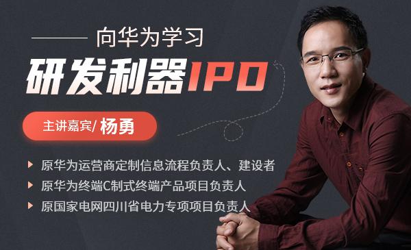 研发利器IPD