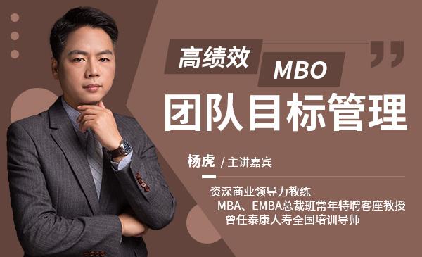 高绩效——MBO团队目标管理