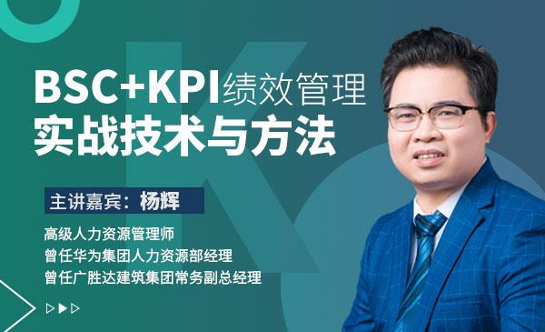 BSC+KPI绩效管理实战技术与方法