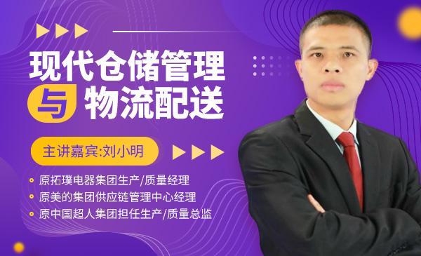 天津仓储设备培训