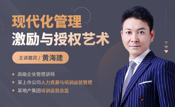 杭州子公司授权管理培训