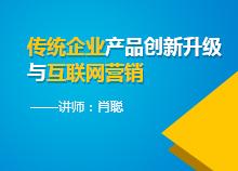 传统企业产品创新升级与互联网营销