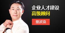 企业人才建设高级顾问_董波浪