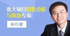 重大项目销售分析与策划专家_孙行健