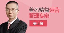 著名精益运营管理专家_姜上泉