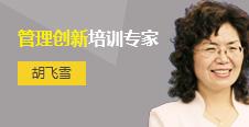 管理创新培训专家_胡飞雪