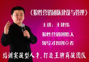 王建伟老师授课视频