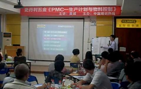 生产计划与物料控制(PM