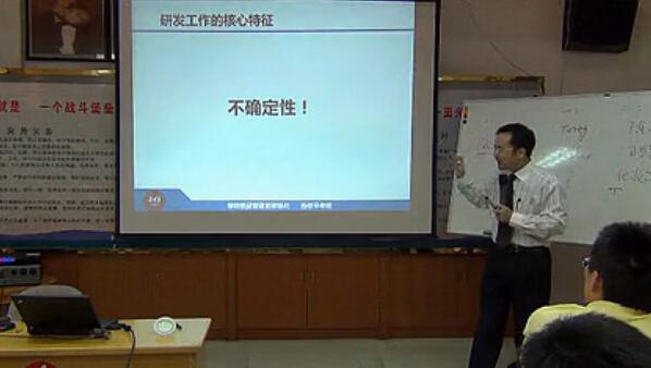 研发项目管理培训视频-培