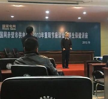 赤壁安全演讲365国际平台官网下载