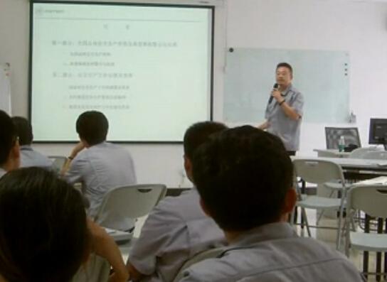 安全生产管理培训视频